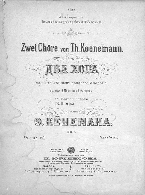 Фёдор Фёдорович Кёнеман Два хора для смешанных голосов a capella [без сопровождения] юрий фалик два хора без сопровождения незнакомка на базаре