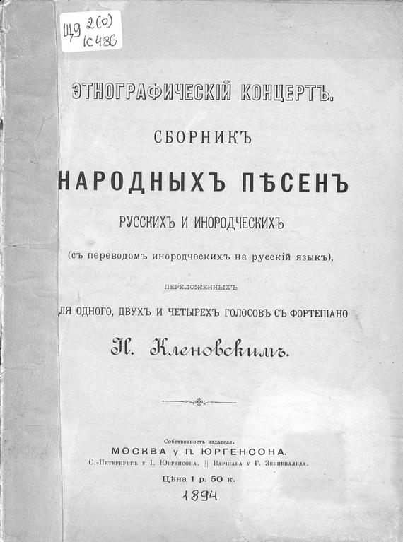 Николай Семёнович Кленовский бесплатно