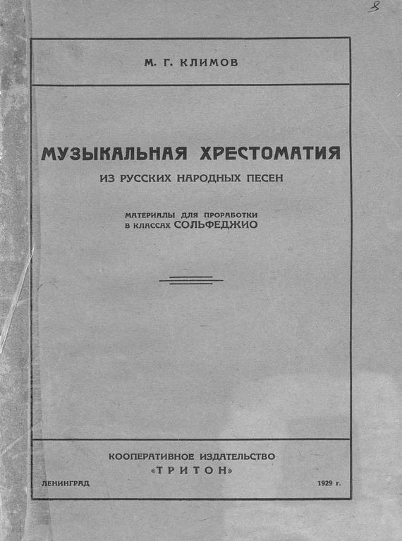 напряженная интрига в книге Михаил Георгиевич Климов