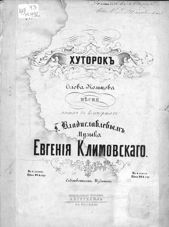 Евгений Клиновский Хуторок набор керамический хуторок