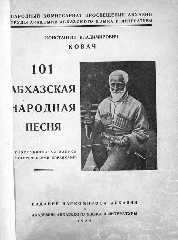 101 абхазская народная песня
