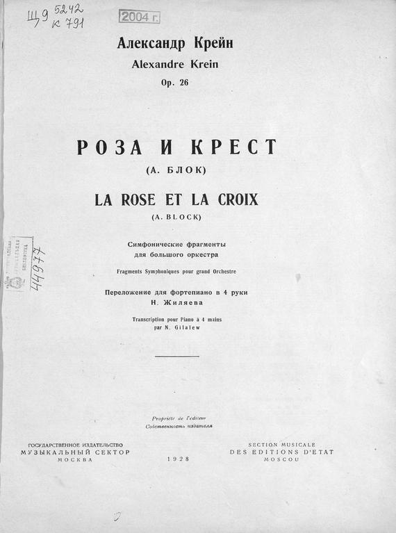 Александр Абрамович Крейн Роза и крест крейн ш запечатленные