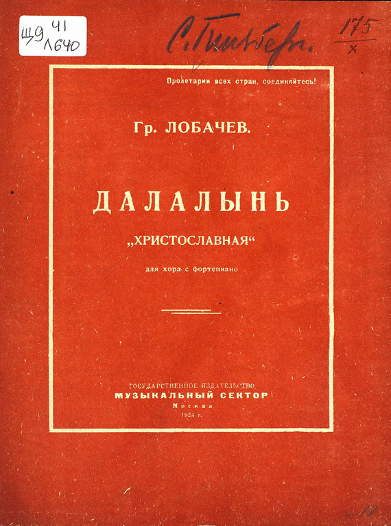 Лобачев Григорий Григорьевич бесплатно