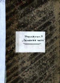 Масканьи, Пьетро  - Cavalleria rusticana