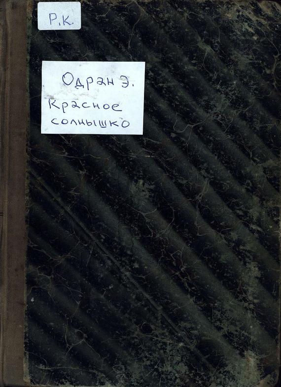 Эдмон Одран Красное солнышко облучатель солнышко оуфд 01