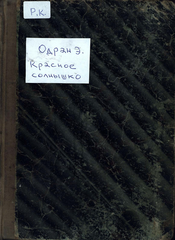 Эдмон Одран Красное солнышко