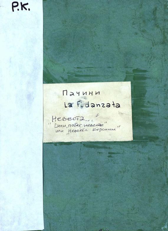 Джованни Пачини La Fidanzata corsa, melodramma tragico in tre atti bracco roberto nellina dramma in tre atti