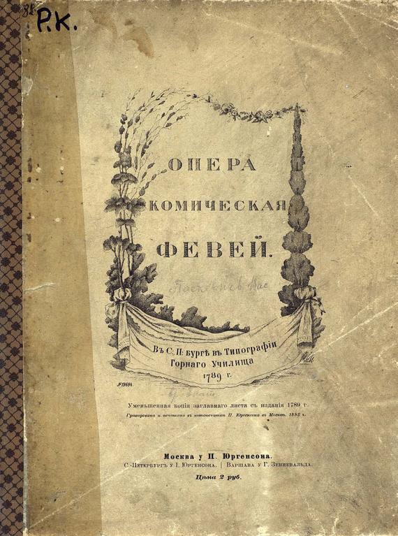 Пашкевич Василий Алексеевич бесплатно