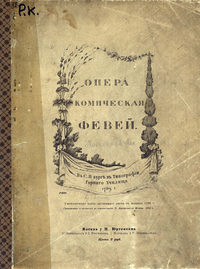 Алексеевич, Пашкевич Василий  - Февей