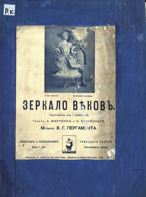 В. Г. Пергамент Зеркало веков