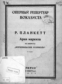 "Планкетт, Роберт  - Ария маркиза из оперетты ""Корневильские колокола"""