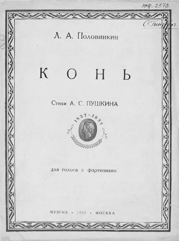 Леонид Алексеевич Половинкин Конь цена