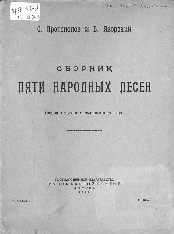 Сергей Владимирович Протопопов Сборник пяти народных песен изложенных для смешанного хора