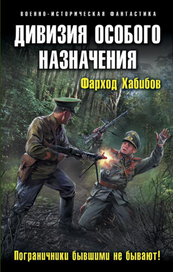интригующее повествование в книге Фарход Хабибов