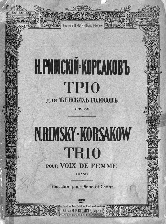 Фото Н.А. Римский-Корсаков Трио для женских голосов