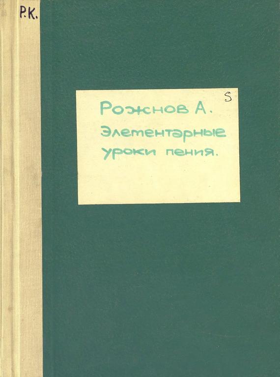 Александр Иванович Рожнов Элементарные уроки пения (со словами) элементарные частицы