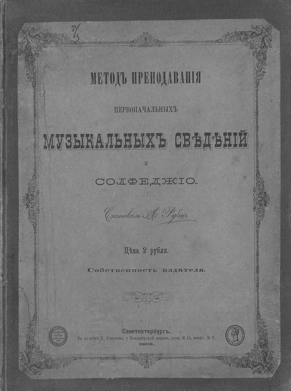 Рубец Александр Иванович Метод преподавания первоначальных музыкальных сведений и сольфеджио