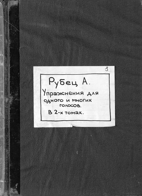 Рубец Александр Иванович Сборники упражнений