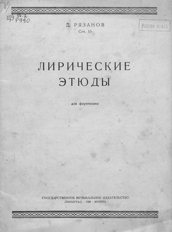 Пётр Борисович Рязанов бесплатно