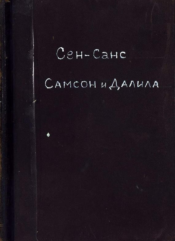 Шарль Камиль Сен-Санс Самсон и Далила