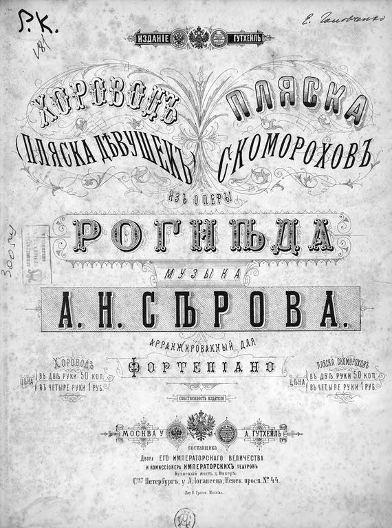 все цены на Александр Николаевич Серов Пляска скоморохов из оперы