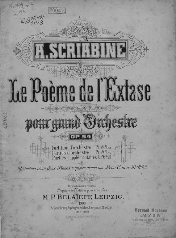 Александр Николаевич Скрябин Ue Poeme de l'Extase pour grand orchestre цена 2017