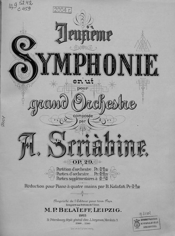 2-я симфония