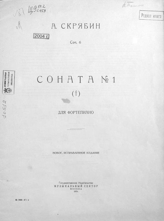 Александр Николаевич Скрябин Соната № 1 для фортепиано (f) а н скрябин скрябин соната 7 для фортепиано сочинение 64