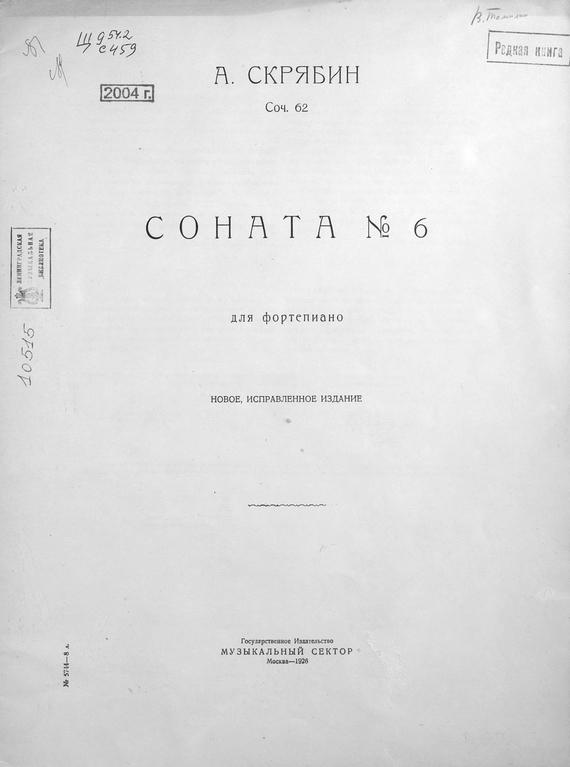 Александр Николаевич Скрябин Соната № 6 для фортепиано а н скрябин скрябин соната 7 для фортепиано сочинение 64