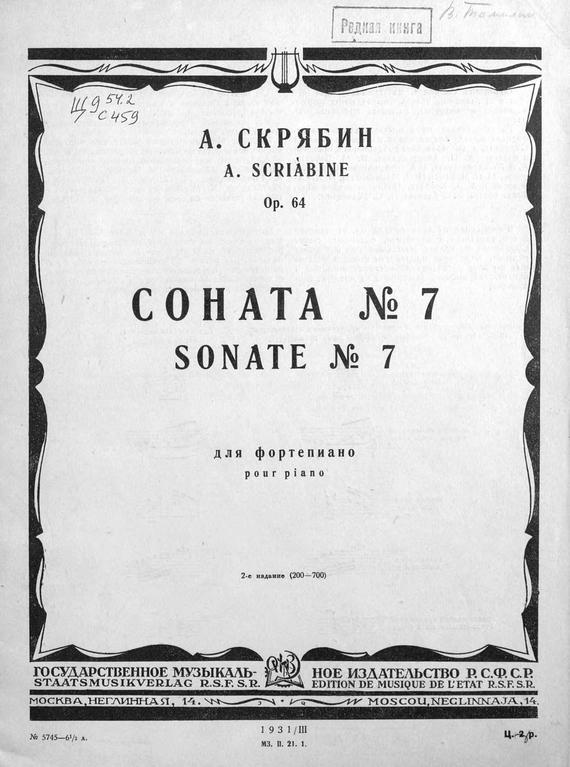 Александр Николаевич Скрябин Соната № 7 для фортепиано а н скрябин скрябин соната 7 для фортепиано сочинение 64