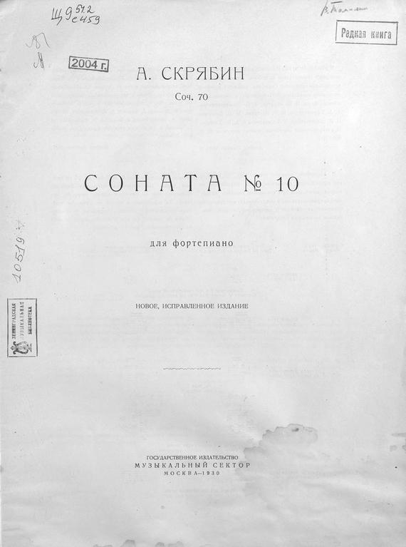 Александр Николаевич Скрябин Соната № 10 для фортепиано а н скрябин скрябин соната 7 для фортепиано сочинение 64