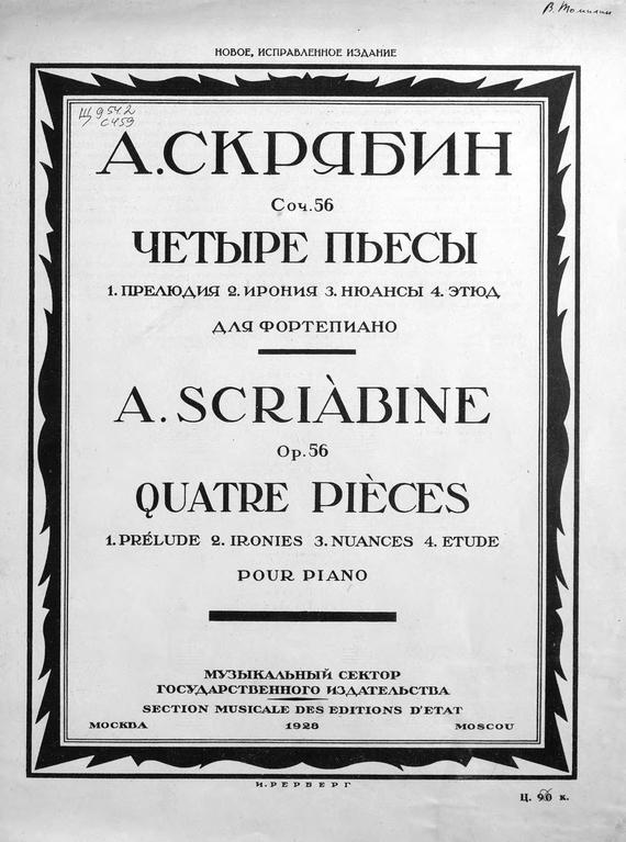 Александр Николаевич Скрябин Четыре пьесы для фортепиано александр яснев александр яснев неутраченные иллюзии четыре пьесы для шестиструнной гитары