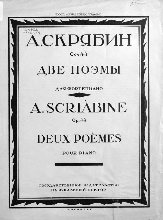 Александр Николаевич Скрябин Две поэмы александр коровенков поэмы