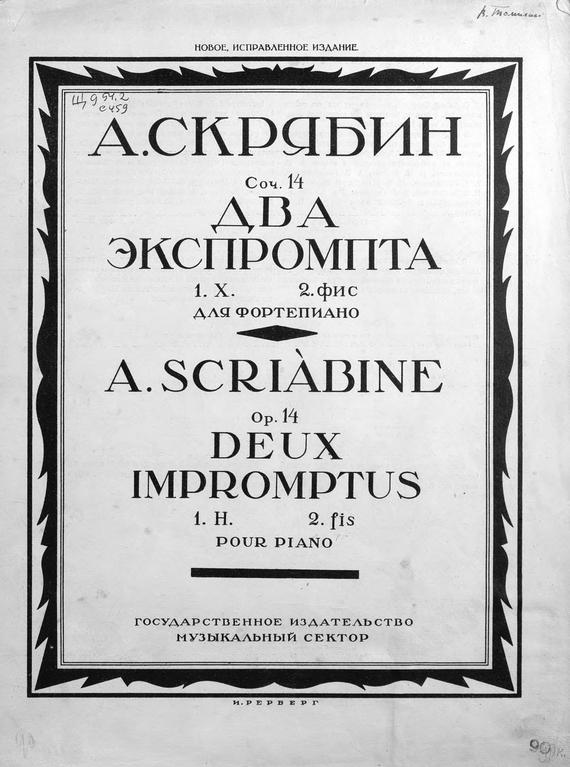 захватывающий сюжет в книге Александр Николаевич Скрябин
