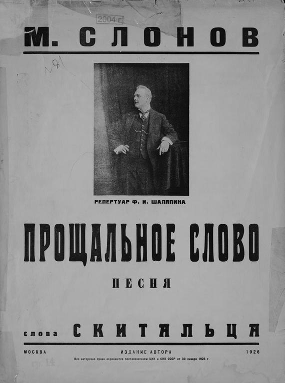 Михаил Акимович Слонов Прощальное слово михаил нестеров