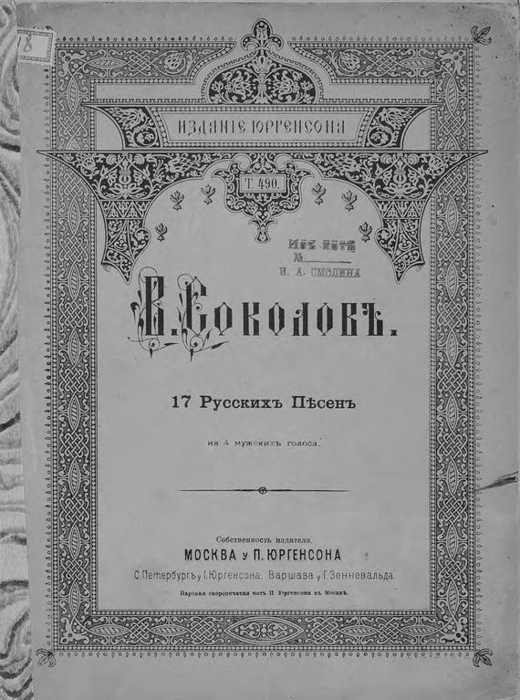 17 русских песен на 4 мужских голоса изменяется спокойно и размеренно