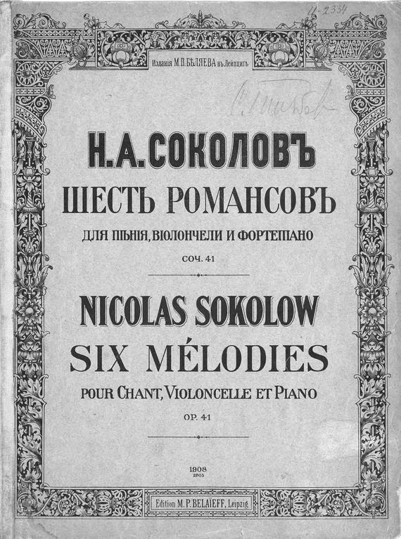 Николай Александрович Соколов
