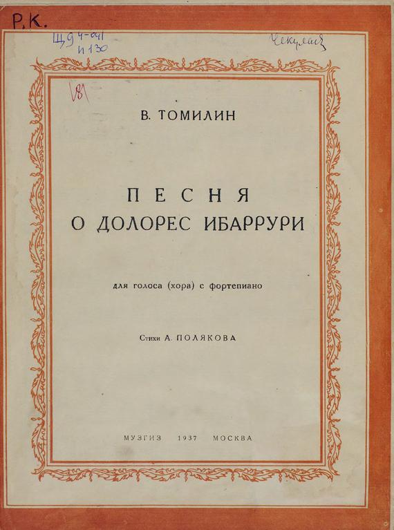 Виктор Константинович Томилин