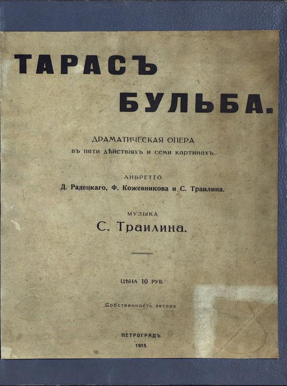 Сергей Александрович Траилин Тарас Бульба сергей александрович траилин тарас бульба
