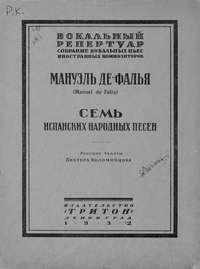 Мануэль де Фалья - Семь испанских народных песен