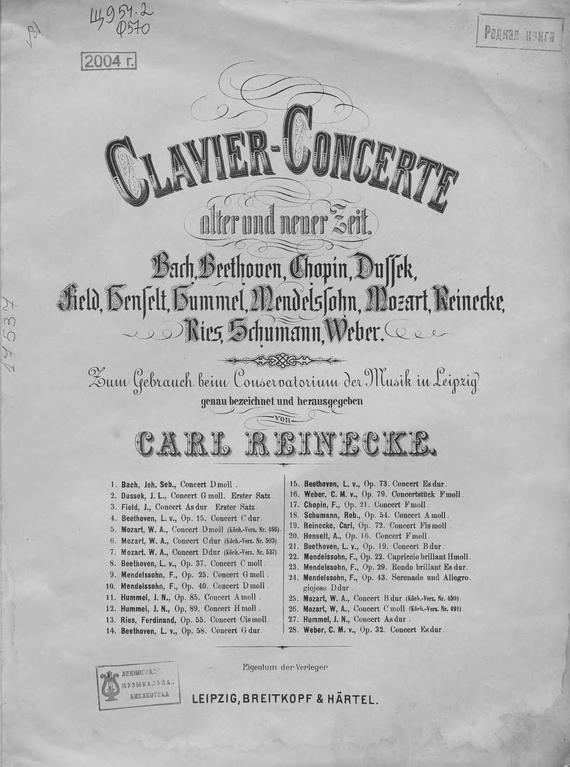 Обложка книги Konzert (№ 2, erster Satz), автор Филд, Джон