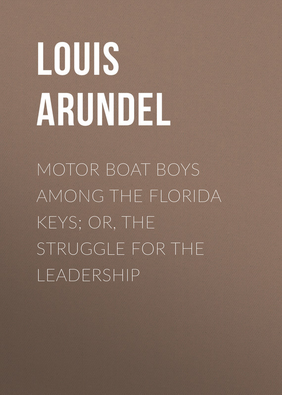 Arundel Louis Motor Boat Boys Among the Florida Keys; Or, The Struggle for the Leadership футболка классическая printio the black keys