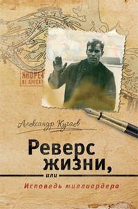 Кучаев, Александр  - Реверс жизни, или Исповедь миллиардера