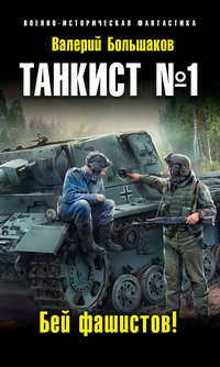 Большаков, Валерий  - Танкист №1. Бей фашистов!