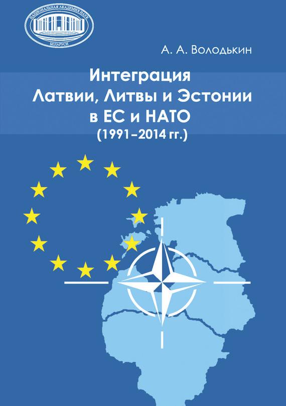 А. А. Володькин Интеграция Латвии, Литвы и Эстонии в ЕС и НАТО (1991—2014 гг.) дарья буданова нато и ес во внешней политике польши в 1989 2005 годах