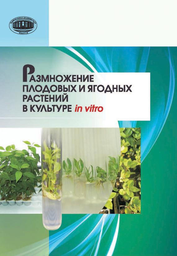 Н. В. Кухарчик Размножение плодовых и ягодных растений в культуре in vitro