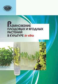 Кухарчик, Н. В.  - Размножение плодовых и ягодных растений в культуре in vitro