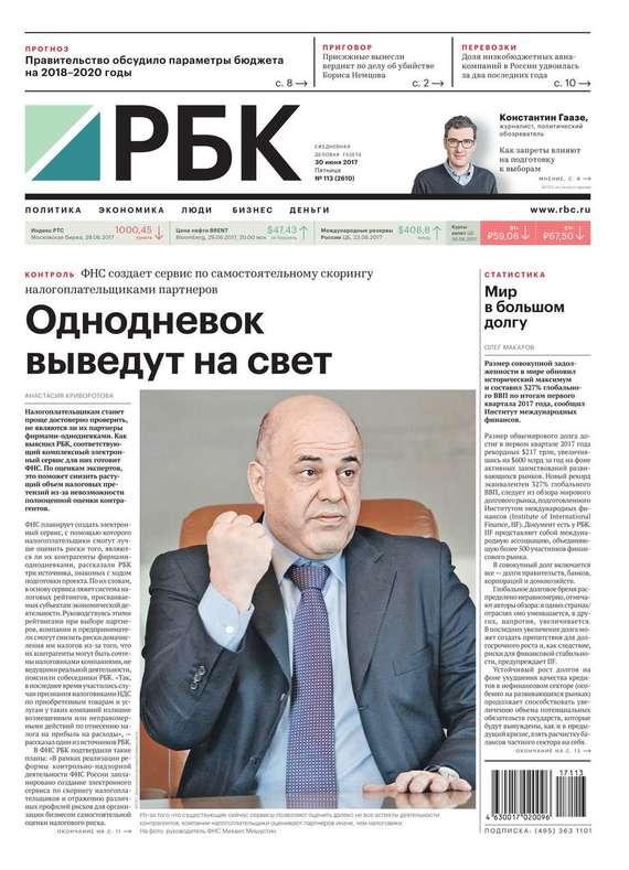 Ежедневная Деловая Газета Рбк 113-2017