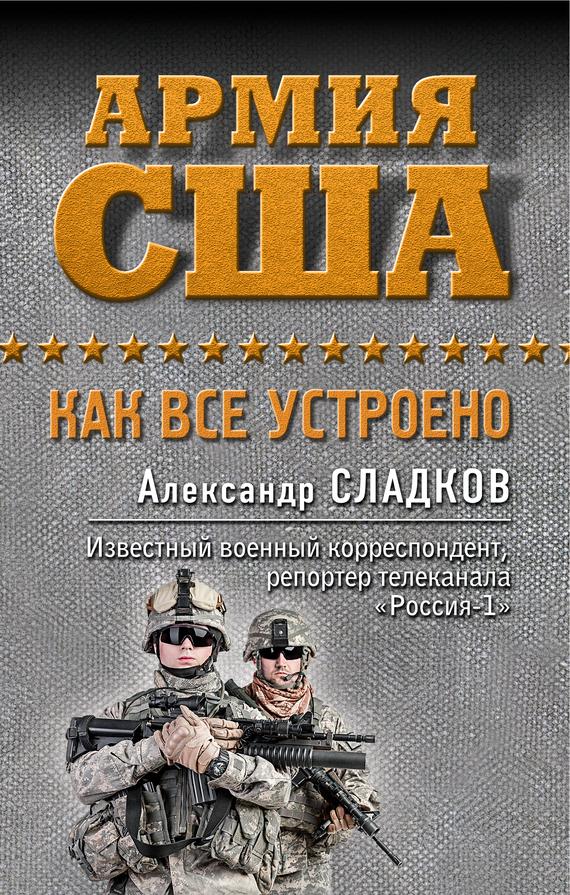 Александр Сладков - Армия США. Как все устроено
