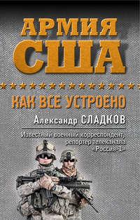 Сладков, Александр  - Армия США. Как все устроено